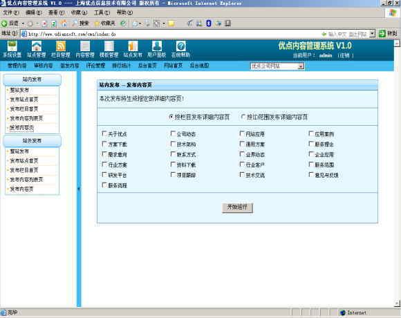 cms內容管理系統教程_cms內容管理系統_微信小程序cms系統教程